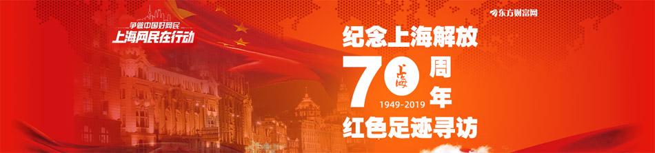 纪念上海解放70周年 红色足迹寻访