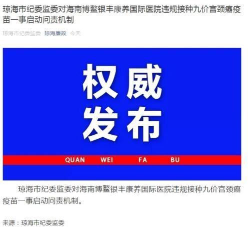 琼海市纪委监察委员会对博鳌银凤假疫苗发起问责