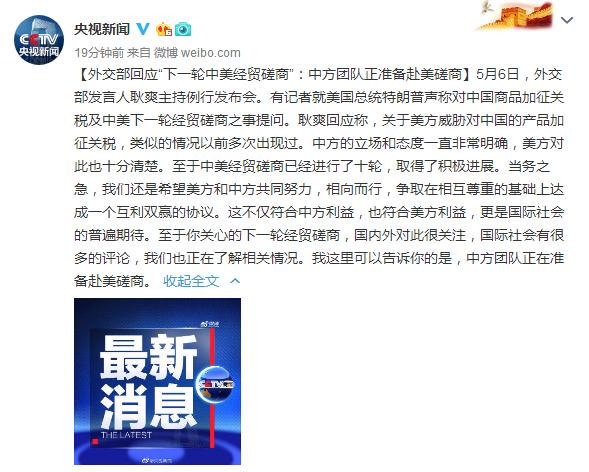 """外交部回应""""下一轮中美经贸磋商"""":中方团队正准备赴美"""