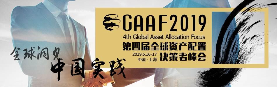 第四届全球资产配置决策者峰会