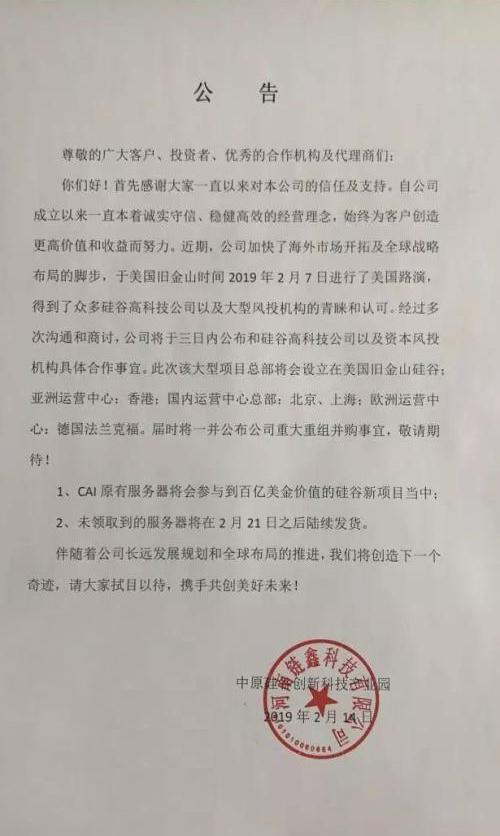2019年2月鏈鑫公司的公告
