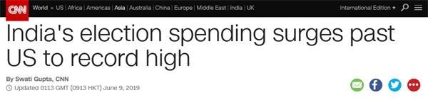 比美国大选还贵!印度大选花费86亿美元  成为史上最贵选举