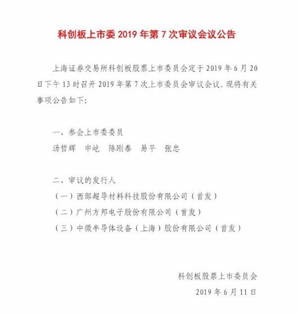 上交所:6月20日审议西部超导等3家公司科创板首发申请