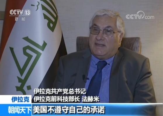 伊拉克共产党总书记:美贸易霸凌主义危害世界自贸体系