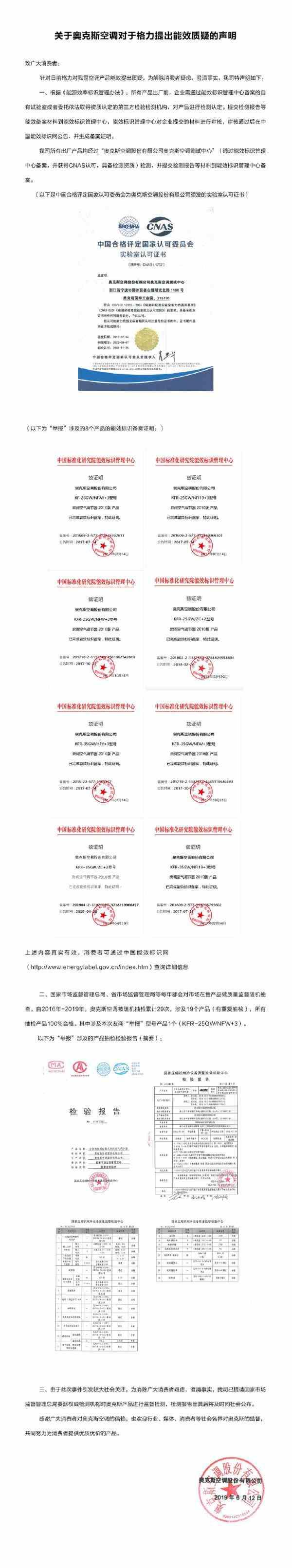 奥克斯空调:关于对于格力提出能效质疑发布声明-中国网地产