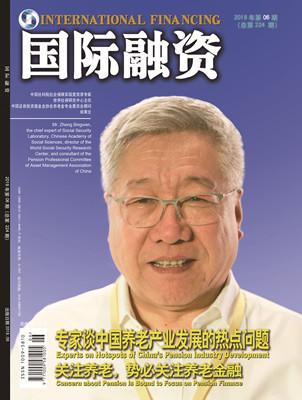 """专家谈中国养老产业发展的热点问题""""!"""