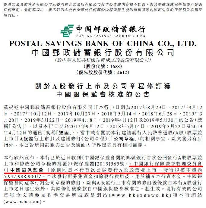 證監會已接收郵儲銀行IPO材料