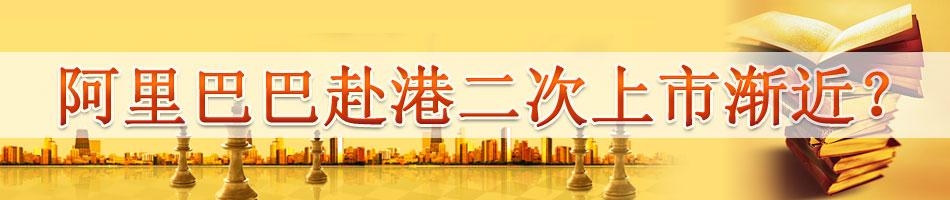 阿里巴巴香港二次上市