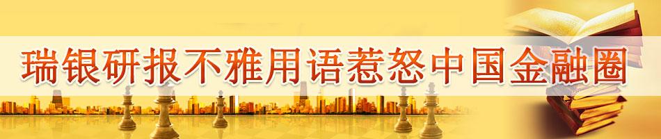 瑞银研报不雅用语惹怒中国金融圈