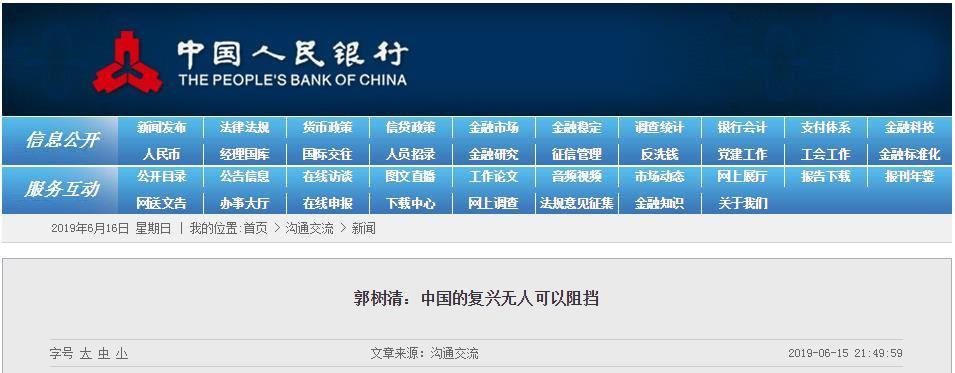 郭樹清:中國的復興無人可以阻擋