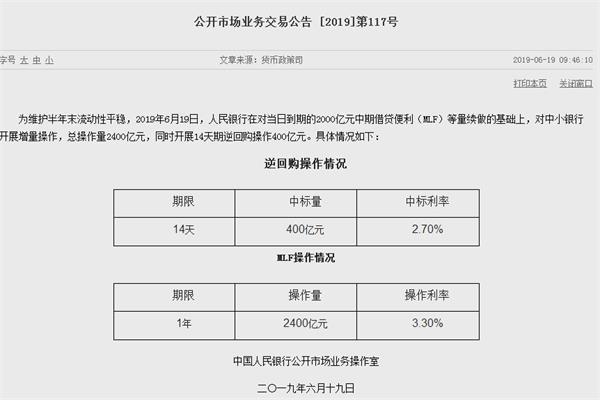 """為維護半年末流動性平穩 央行端上""""逆回購+MLF"""""""
