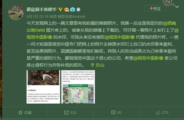 視覺中國復出后再惹爭議:攝影師控訴其裁掉圖片水印牟利