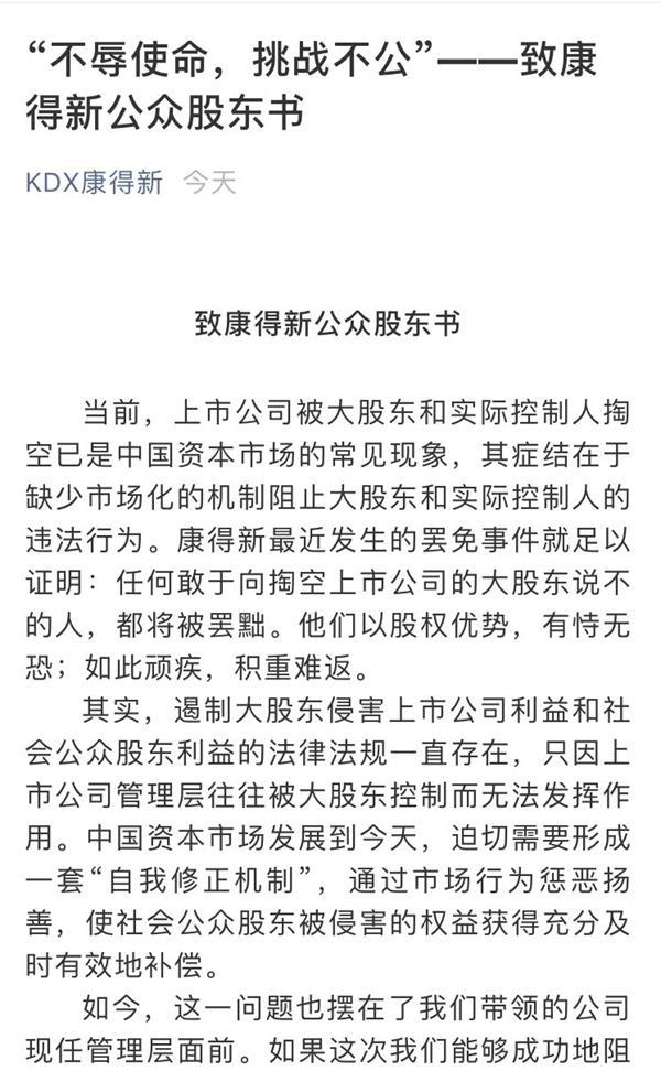 """""""内斗""""升级!康得新管理层与大股东反目 双方各执一词"""