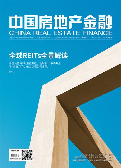 中国房地产金融201905期