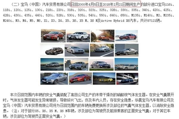 上半年,汽车召回每2.1天发生一次,占德国汽车的60%以上