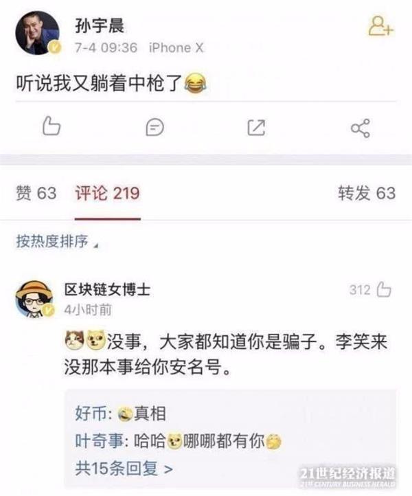 """90后""""马云门徒""""457万美元拍下巴菲特午餐 币圈合伙人曝光其6宗罪"""