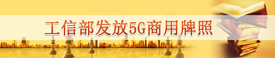 工信部发放5G商用牌照