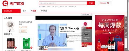 央广购物网络平台页面