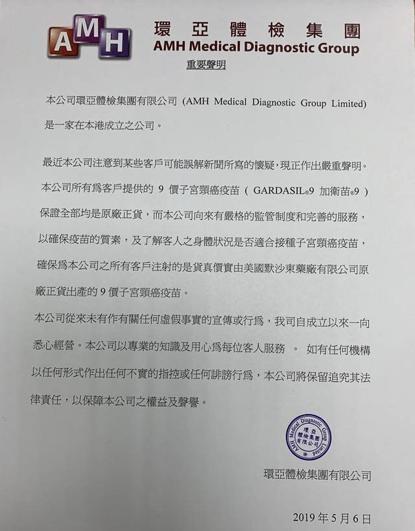 香港平行人乳头状瘤病毒疫苗事件的后续行动:环亚体检的清算