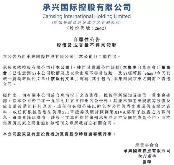 """诺亚34亿踩雷成""""罗生门"""":京东、苏宁均否认交易"""