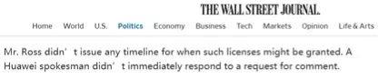 美国商务部宣告将解禁对华为供货 赤峰信息网 第8张