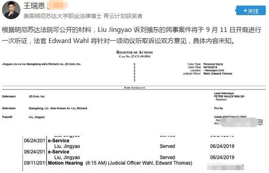 刘强东性侵案9月11日开庭听证:女方提出六项指控