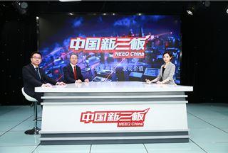 工源环境做客《中国新三板》