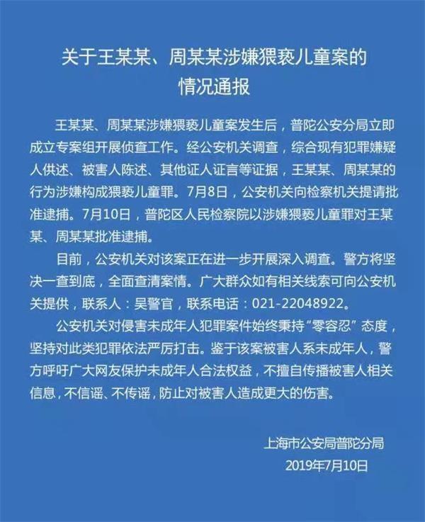 上海普陀警方通报关