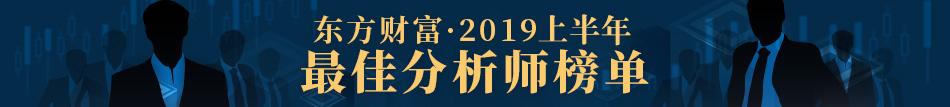 东方财富·最佳分析师榜单