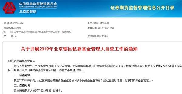 4000多家北京私募注意:2019年自查来了!特别要查