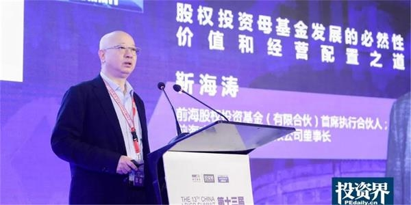 齐海涛:母公司基金比直接投资基金更难筹集资金。建议让母公司基金从税收优惠中受益