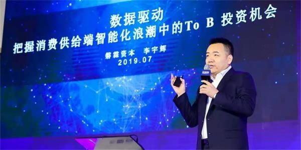 李宇辉玉林资本:在消费供给的智能浪潮中,数据驱动对To B投资机会的把握