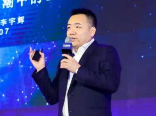 磐霖資本李宇輝:數據驅動 把握消費供給端智能化浪潮中的To B投資機會