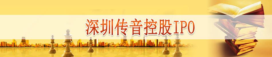 深圳传音控股IPO