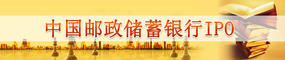 中国邮政储蓄银行IPO