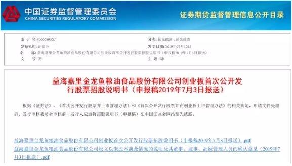 """金龙鱼跃龙门""""!千亿油王""""将冲击创业板第一股?"""
