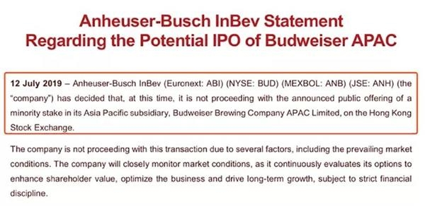 今年来全球最大IPO突然喊停 发生了什么?