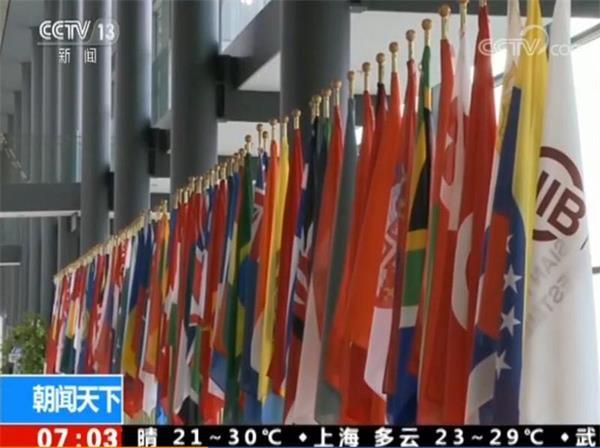 亚投行成员增至100 北京承办亚投行理事会第五届年会
