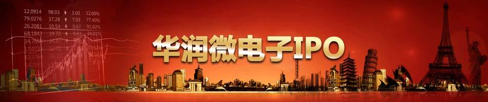 华润微电子IPO