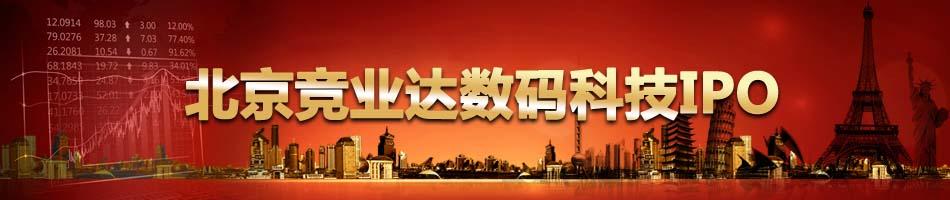 北京竞业达数码科技IPO