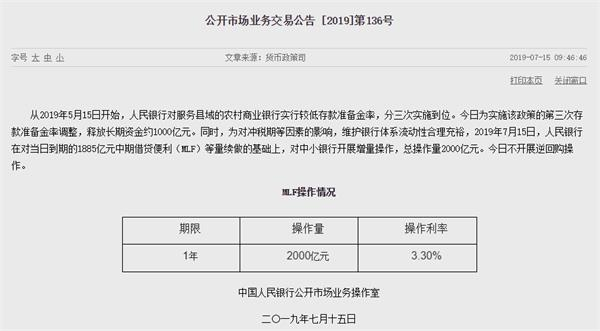 中国央行开展MLF操作2,000亿元人民币 利率保持不变