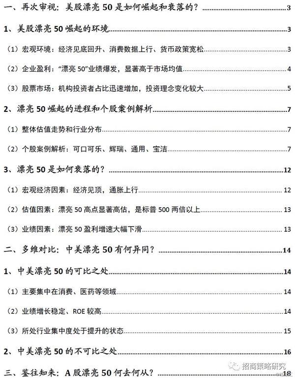 中美对比系列报告之五:「高瓴资本购买的股票」再