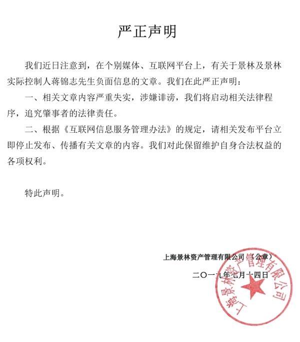 百亿私募景林资产称实控人蒋锦志遭诽谤:目前在香港工作为主
