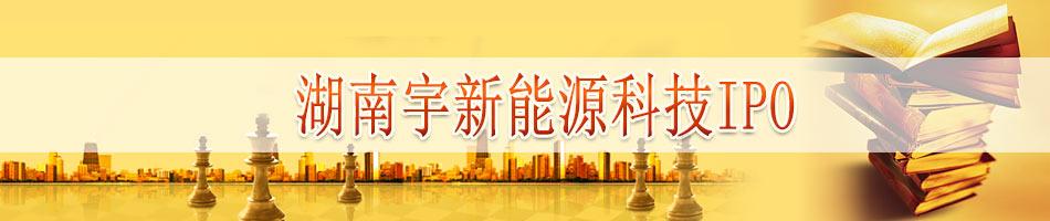 湖南宇新能源科技IPO