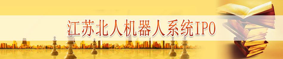 江苏北人机器人系统IPO