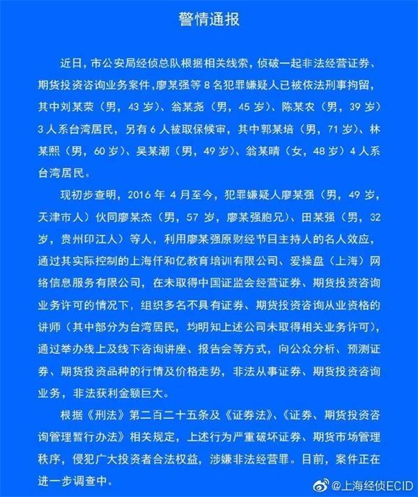 廖英强被刑拘!曾领1.29亿罚单 非法荐...