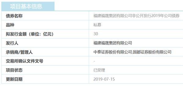 福晟集團:30億元非公開發行公司債券獲上交所受理-中國網地產