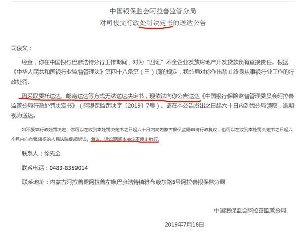 中「科达股份最新消息 股票」行两名员工违规发放开