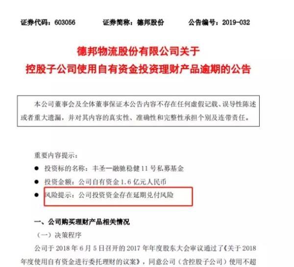 物流業龍頭踩雷 買1.6億私募理財無法兌付!