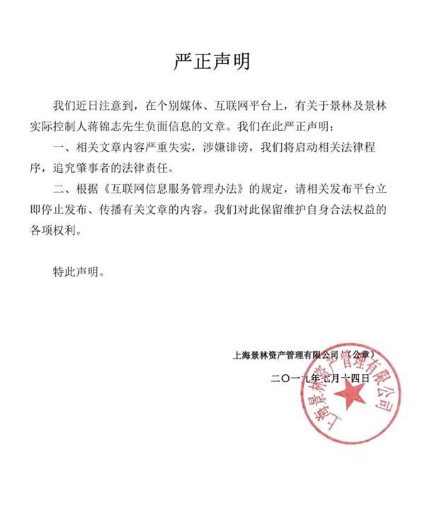 """""""私募一哥""""蒋锦志现身破传言 赚企业增长而非"""